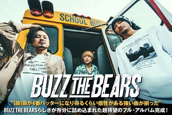 """BUZZ THE BEARSのインタビュー&動画公開!音楽的衝動を呼び覚ましつつ遊び心も取り入れ、過去最高の自由度で""""らしさ""""を存分に詰め込んだ5年ぶりのフル・アルバムをリリース!"""