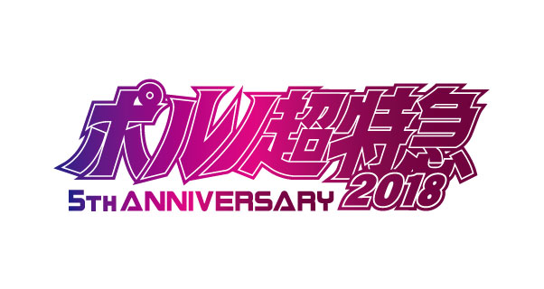"ROTTENGRAFFTY、12/22-23に主催イベント""ポルノ超特急2018-5th ANNIVERSARY-""開催決定!"