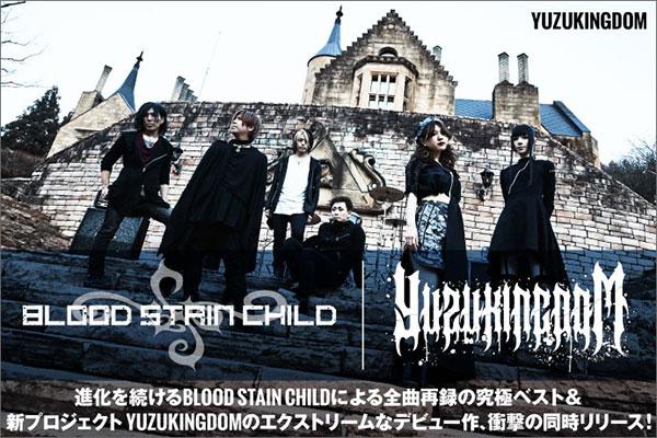 BLOOD STAIN CHILD、YUZUKINGDOMのインタビュー&動画メッセージ公開!ブラステ再録ベストと新プロジェクトのデビュー作、明日6/13に衝撃の同時リリース!