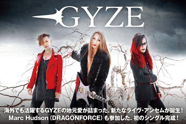 逆輸入メロディック・デス・メタル、GYZEのインタビュー公開!地元愛が詰まった新たなライヴ・アンセム誕生!ドラフォMarc Hudsonも参加した初シングルを明日6/13リリース!