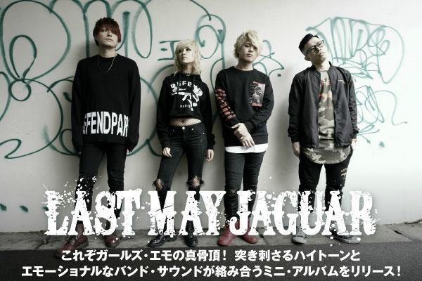 紅一点ヴォーカルyurica率いるLAST MAY JAGUARのインタビュー&動画メッセージ公開!エモーショナルなサウンドが絡み合う新体制初のミニ・アルバムを本日6/13リリース!