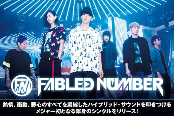 FABLED NUMBERのインタビュー&動画メッセージ公開!熱情、衝動、野心すべてを凝縮したハイブリッド・サウンドを叩きつける渾身のメジャー初シングルを6/20リリース!