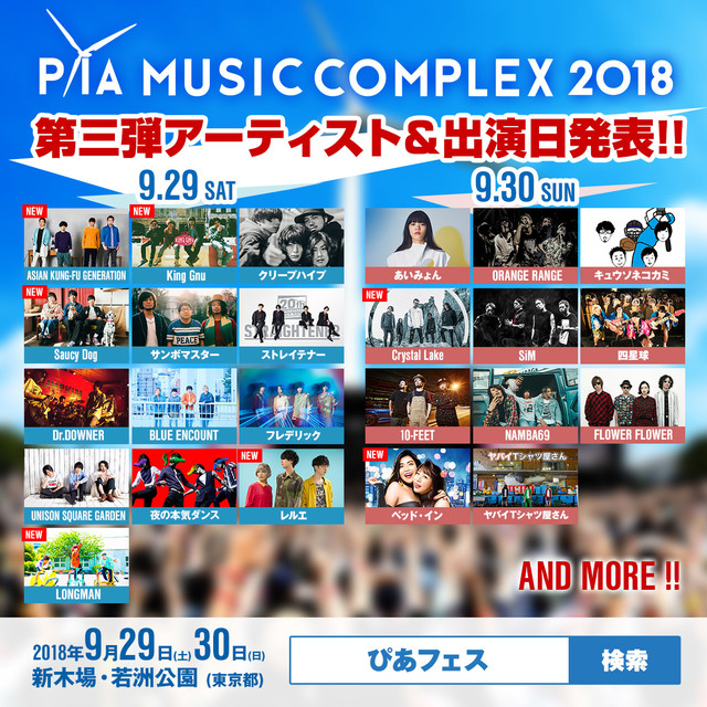 "9/29-30開催""PIA MUSIC COMPLEX 2018""、Crystal Lake、LONGMANら決定!日割り発表も!"