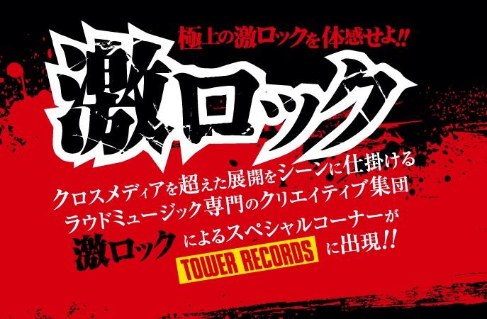"""タワレコと激ロックの強力タッグ!TOWER RECORDS ONLINE内""""激ロック""""スペシャル・コーナー更新!6月レコメンド・アイテムのBULLET FOR MY VALENTINE、THIRTY SECONDS TO MARS、PANIC! AT THE DISCOら9作品紹介!"""