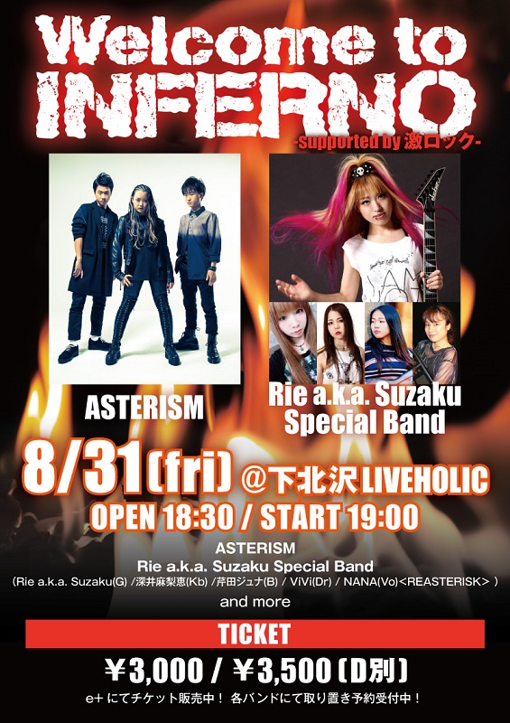 "ASTERISM、Rie a.k.a. Suzaku Special Band出演、8/31に下北沢LIVEHOLICにて ""Welcome to INFERNO -supported by 激ロック-""開催決定!"