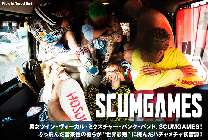 """男女ツインVoミクスチャー・パンク・バンド、SCUMGAMESのインタビュー含む特設ページ公開!ギネス超え""""世界最短0.9秒""""楽曲収録のハチャメチャな初全国流通盤を7/18リリース!収録曲「S.D.F.」MVも近日解禁予定!"""