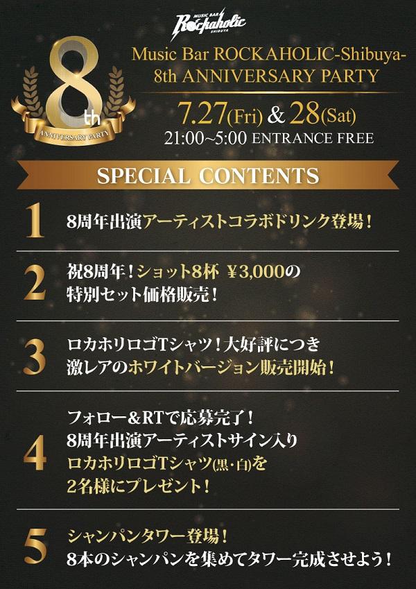 8th_anniv_contents_S.jpg