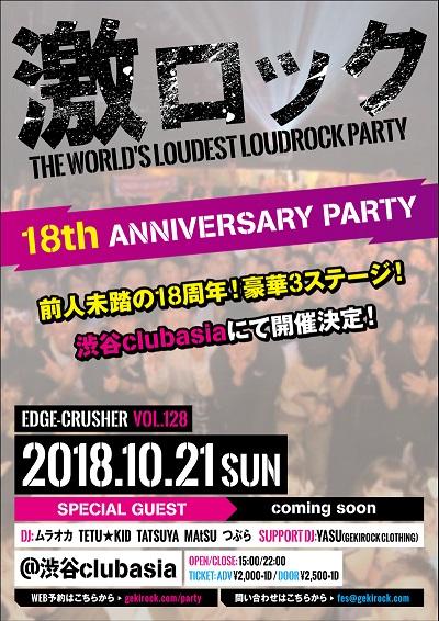 1021_tokyo_S.jpg