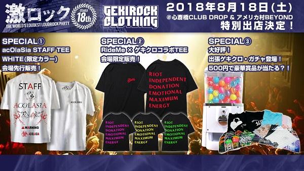 gekikuro_S.jpg