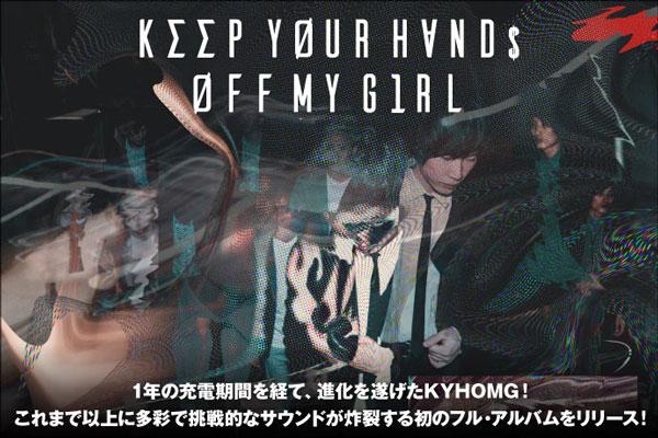 KEEP YOUR HANDs OFF MY GIRLのインタビュー&動画メッセージ公開!1年の充電期間を経て、より多彩なサウンドに進化を遂げた初のフル・アルバムを明日8/1リリース!