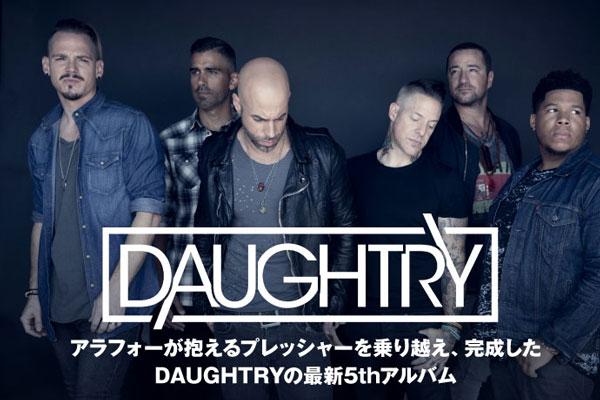 DAUGHTRYのインタビュー公開!王道アメリカン・ロックの旗手が、プレッシャーを乗り越え新たなサウンドに挑戦したニュー・アルバム『Cage To Rattle』を本日8/1リリース!