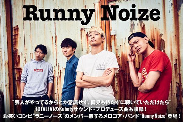 """お笑いコンビ""""ラニーノーズ""""擁するメロコア・バンド、Runny Noizeのインタビュー&動画メッセージ公開中!Kuboty(TOTALFAT)プロデュース曲収めた2ndアルバムを本日8/1リリース!"""
