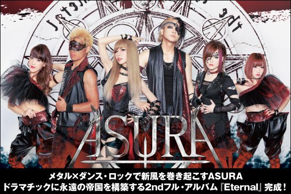 メタル×ダンス・ロックで新風を巻き起こすASURAのインタビュー公開!持てる力と大胆なアイディアを全投入し、ドラマチックな世界を紡ぐ2ndフル・アルバム『Eternal』をリリース!