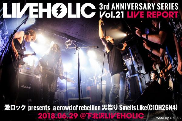 "a crowd of rebellionのライヴ・レポート公開!下北沢LIVEHOLIC 3周年記念公演より、限定感とお祭り感に溢れたやりたい放題な男性限定ライヴ""男祭り""をレポート!"