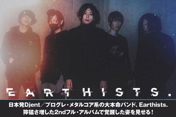 日本発Djent/プログレ・メタルコアの大本命バンド、Earthists.のインタビュー&動画メッセージ公開!重厚なサウンドで覚醒した姿を見せる2ndフル・アルバムを8/15リリース!