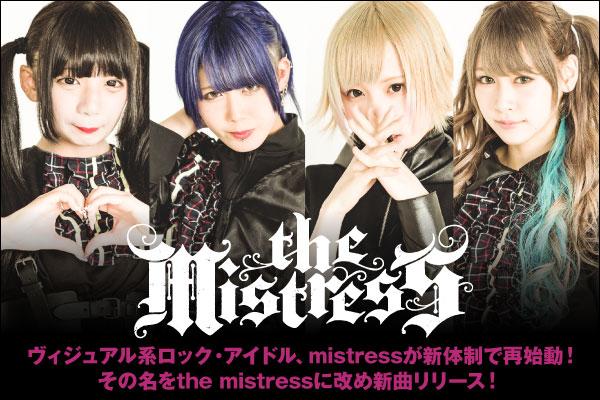 """mistressのコンセプト引き継ぐヴィジュアル系ロック・アイドル、""""the mistress""""のインタビュー公開!新メンバー4人で再始動!サンエルu-ya作曲の新曲をリリース&初ライヴを明日8/11開催、インタビューでサプライズ発表も!"""