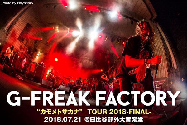 G-FREAK FACTORY、野音ワンマンのライヴ・レポート公開!ローカル・バンドの意地と努力が実を結んだ感涙のツアー・ファイナル、初の日比谷野音公演をレポート!