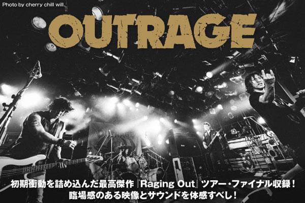 OUTRAGEのインタビュー&動画メッセージ公開!怒濤のテンションで攻め続ける最新作のエネルギーを大爆発させたレコ発ファイナル収録DVD『11281~怒~』を9/12リリース!