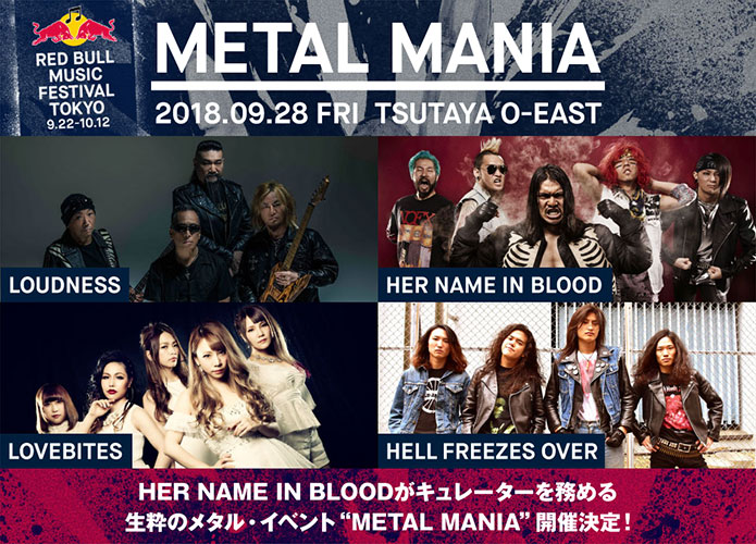 "HER NAME IN BLOODがキュレーター務める""METAL MANIA""開催記念、インタビュー含む特設ページ公開!世代やアプローチの違うメタル・バンドが一堂に会する生粋のメタル・イベントがいよいよ9/28開催!"