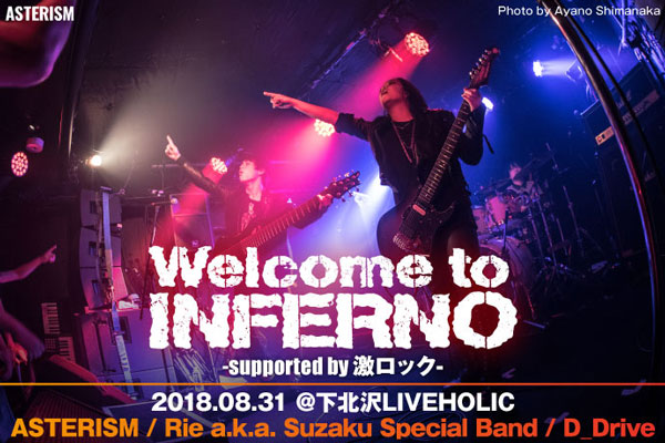 "ASTERISM、Rie a.k.a. Suzaku、D_Drive出演、""Welcome to INFERNO""のライヴ・レポート公開!技巧派3バンドが下北沢LIVEHOLICに集結!満員の会場でそのテクニックを惜しげなく披露した白熱の一夜をレポート!"