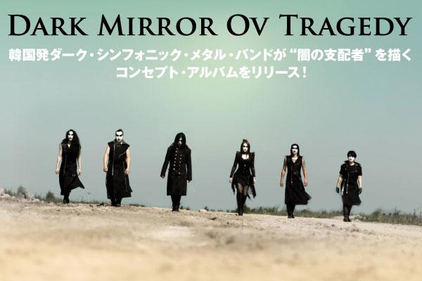 """""""ダーク・シンフォニック・メタル""""を標榜する韓国の6人組バンド、DARK MIRROR OV TRAGEDYのインタビュー公開!""""闇の支配者""""がテーマのコンセプト・アルバムを明日9/19リリース!"""