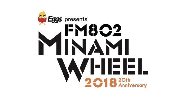 """10/6-8開催""""FM802 MINAMI WHEEL 2018""""、全出演アーティスト&タイムテーブル発表!"""