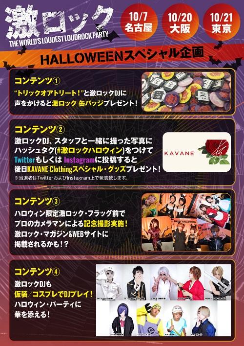 halloween_contents_SS.jpg