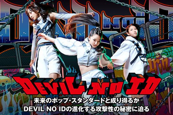 """ガールズ・ダンス・クルー、DEVIL NO IDの特集公開!上田剛士(AA=)が楽曲提供&プロデュース手掛けた、TVアニメ""""バキ""""EDテーマを表題に据えた4thシングルを本日10/10リリース!"""