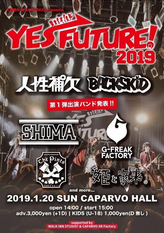 """1/20鹿児島にて開催""""YES FUTURE!2019""""、第1弾出演アーティストにG-FREAK FACTORY、SHIMAら決定!"""