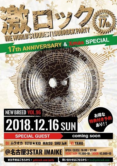 1216_nagoya_1016_S.jpg