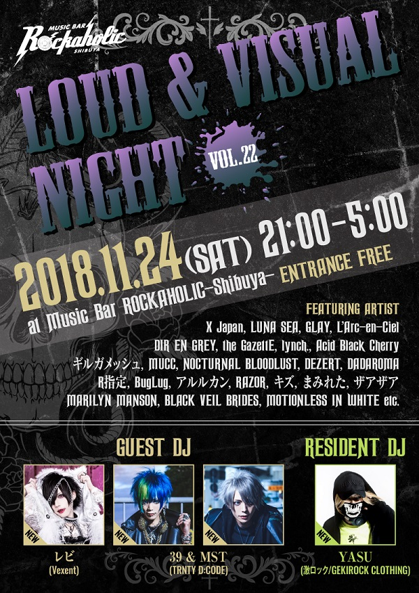 LOUD&VISUAL-NIGHT22_guest_s.jpg