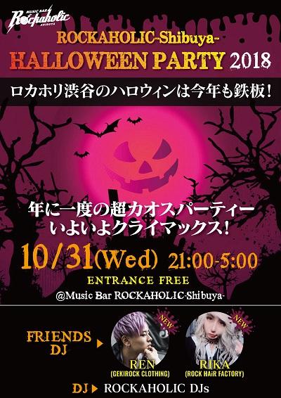 halloween_shibuya31_1030_S.jpg