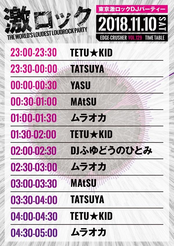tokyo_1110_tt_cs6_S.jpg