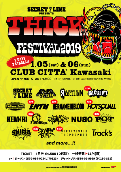 "SECRET 7 LINE主催フェス""THICK FESTIVAL 2019""、第2弾出演者にサバプロ、HER NAME IN BLOOD、STOMPIN' BIRD、BACK LIFT、POT、ENTHら決定!"