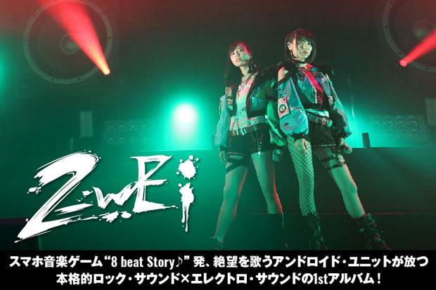 """スマホ音楽ゲーム""""8 beat Story♪""""発のアンドロイド・ユニット、2_wEiのインタビュー公開!本格的ロック×エレクトロ・サウンドの1stアルバム『Throne of Despair』を11/7リリース!"""