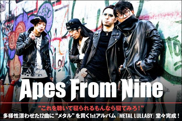"""Apes From Nineのインタビュー公開!""""これを聴いて寝られるもんなら寝てみろ!""""――多様な曲群に""""メタル""""を貫く初アルバム『METAL LULLABY』を明日11/7リリース!"""