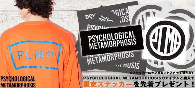 お得なキャンペーン実施中!PSYCHOLOGICAL METAMORPHOSIS (サイコロジカル・メタモーフォーセス)のアイテムご購入で限定ステッカーを先着プレゼント!