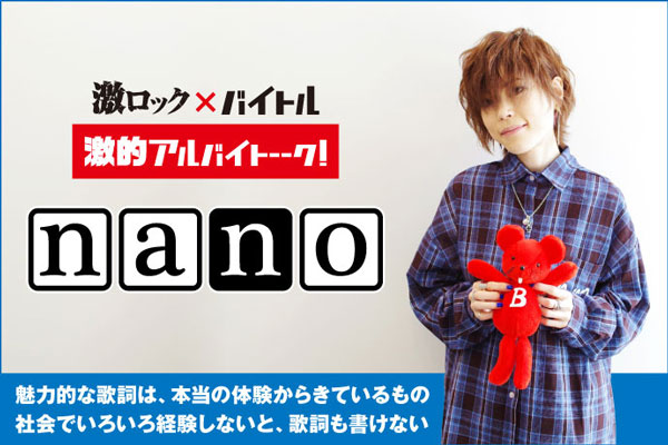 """ナノのバイト経験に迫る特集インタビュー""""激的アルバイトーーク!""""第32弾公開!日本の文化を学んだバイトのエピソードや、将来の夢が決まっていない人へのメッセージを語る!"""