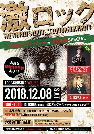 1208_tokyo_guest1113_s.jpg