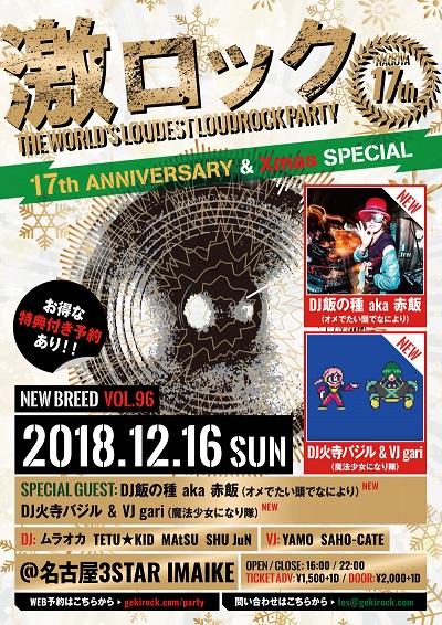 1216_nagoya_1120_s.jpg
