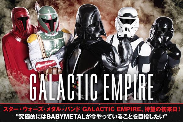 スター・ウォーズ・メタル・バンド、GALACTIC EMPIREのインタビュー公開!BABYMETALのワールド・ツアー日本公演ゲストとして初の日本侵略を果たした、異色のメタル・バンドに迫る!