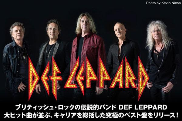ブリティッシュ・ロックの伝説的バンド、DEF LEPPARDのインタビュー公開!大ヒット曲が並ぶ、キャリアを総括した究極のベスト・アルバムを12/5リリース!