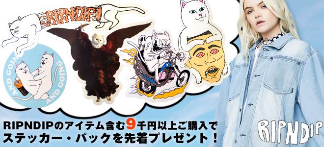 お得なキャンペーン実施中!RIPNDIP(リップンディップ)のアイテム含む9千円以上ご購入でステッカー・パックを先着プレゼント!