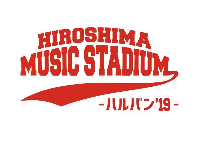"""来年3/23-24開催、広島のサーキット・フェス""""HIROSHIMA MUSIC STADIUM -ハルバン'19-""""第2弾出演アーティストにRED in BLUEら9組決定!"""