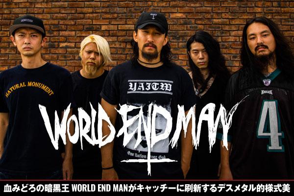 WORLD END MANのインタビュー&動画メッセージ公開!キャッチーに刷新したデスメタル的様式美でラウド・シーンに楔打ち込む1stフル・アルバムを12/19リリース!新曲「Silence the neighbor」MVも解禁!