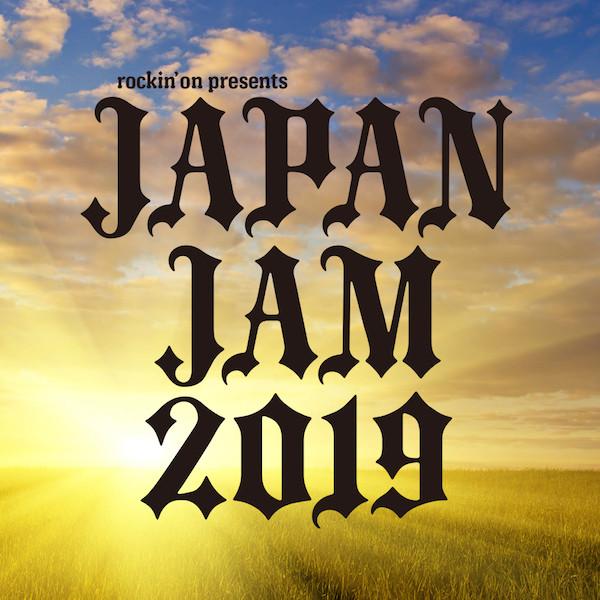 """来年5/4-6開催""""JAPAN JAM 2019""""、第2弾出演アーティストにHEY-SMITH、ROTTENGRAFFTYら12組決定!"""