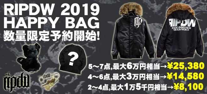RIPDW 福袋2019、数量限定予約受付中!超お得なアイテムや今しか手に入らない限定商品などが入った3種類の福袋が登場!