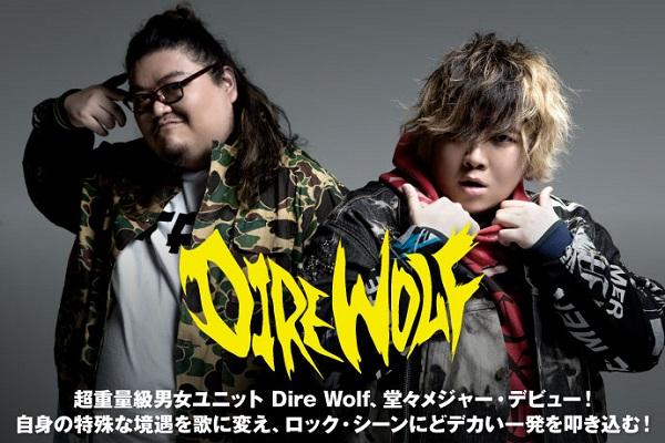 超重量級の男女ユニット、Dire Wolfのインタビュー&動画メッセージ公開!特殊な境遇を歌に変え、ロック・シーンにどデカい一発叩き込むメジャー・デビュー・アルバムを1/16リリース!