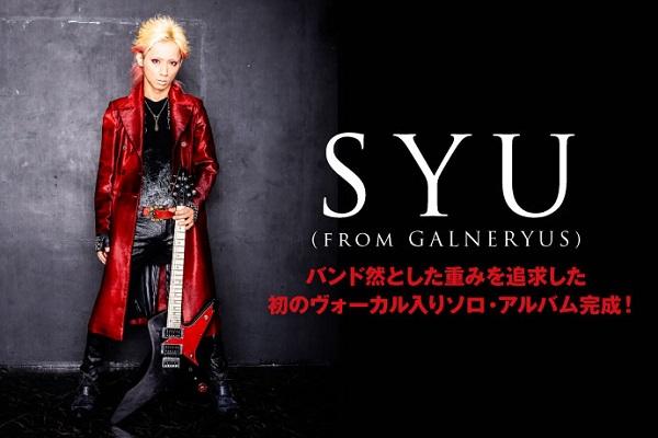 SYU(from GALNERYUS)のインタビュー&動画メッセージ公開!小野正利(GALNERYUS)、苑(摩天楼オペラ)、団長(NoGoD)らが華麗に彩る、初のヴォーカル入りソロ・アルバムを1/23リリース!