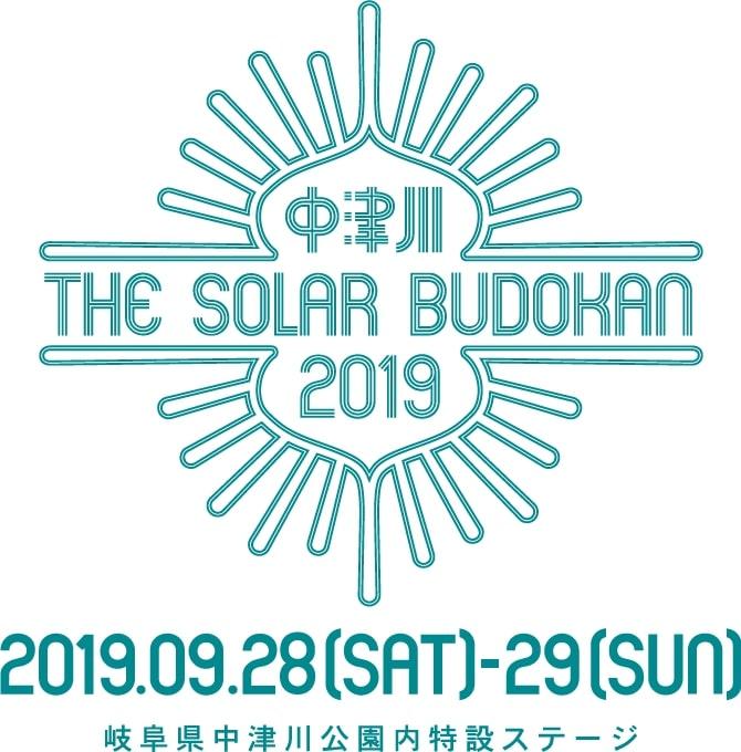 """エコな野外フェス""""中津川 THE SOLAR BUDOKAN 2019""""、9/28-29開催決定!"""